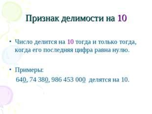 Признак делимости на 10 Число делится на 10 тогда и только тогда, когда его п