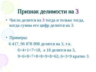 Признак делимости на 3 Число делится на 3 тогда и только тогда, когда сумма е