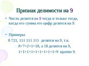 Признак делимости на 9 Число делится на 9 тогда и только тогда, когда его сум