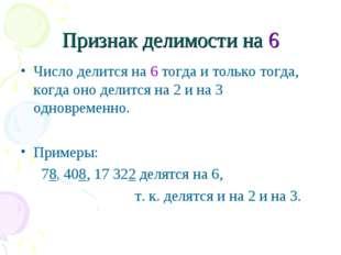 Признак делимости на 6 Число делится на 6 тогда и только тогда, когда оно дел