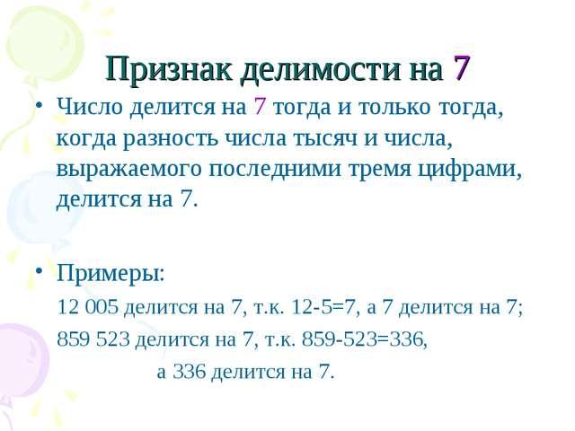 Признак делимости на 7 Число делится на 7 тогда и только тогда, когда разност...