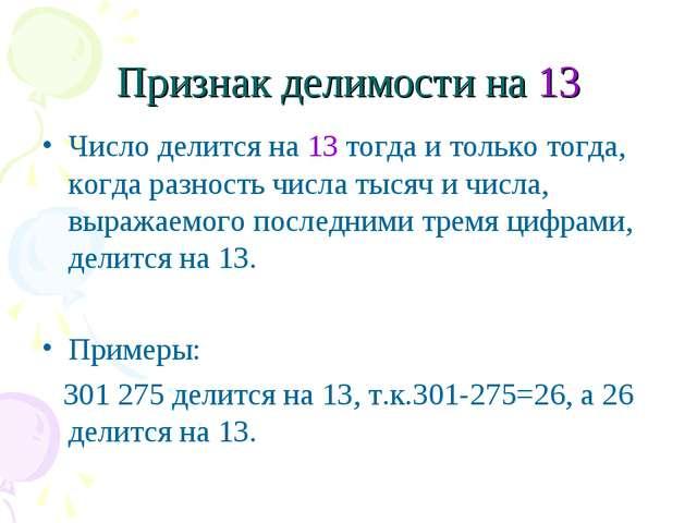 Признак делимости на 13 Число делится на 13 тогда и только тогда, когда разно...