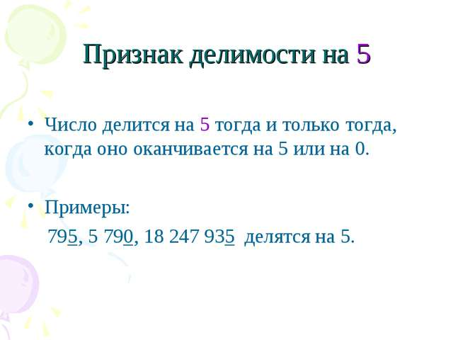 Признак делимости на 5 Число делится на 5 тогда и только тогда, когда оно ока...