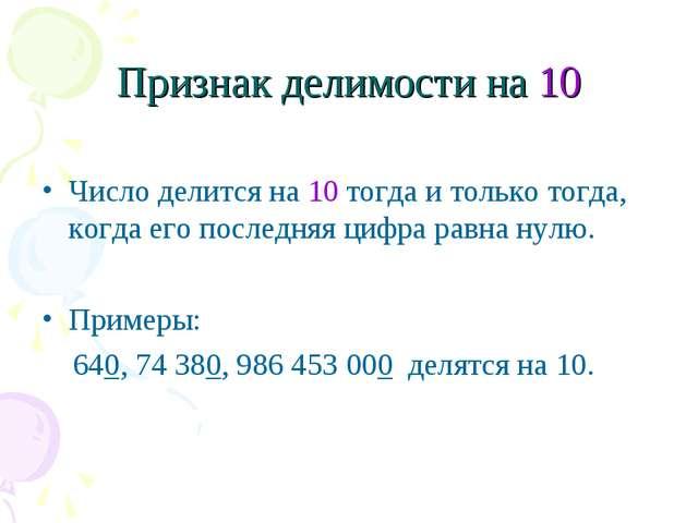 Признак делимости на 10 Число делится на 10 тогда и только тогда, когда его п...