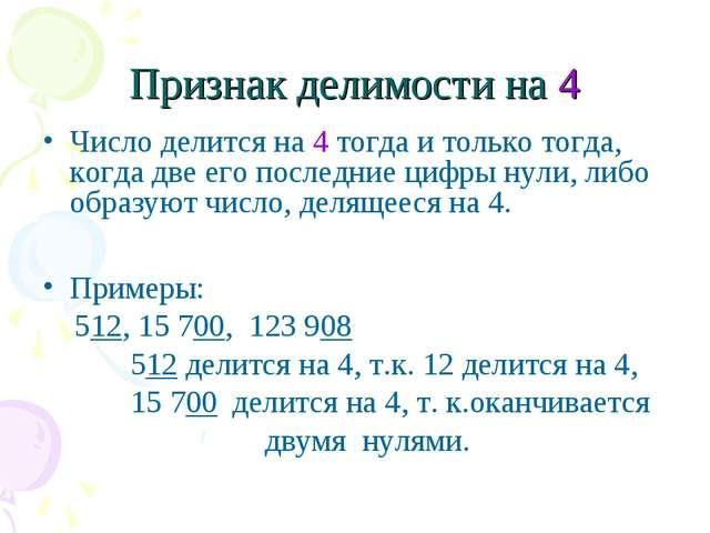 Признак делимости на 4 Число делится на 4 тогда и только тогда, когда две его...