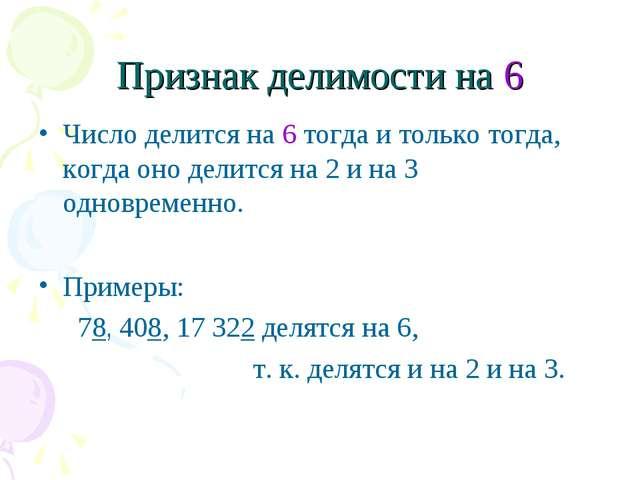 Признак делимости на 6 Число делится на 6 тогда и только тогда, когда оно дел...