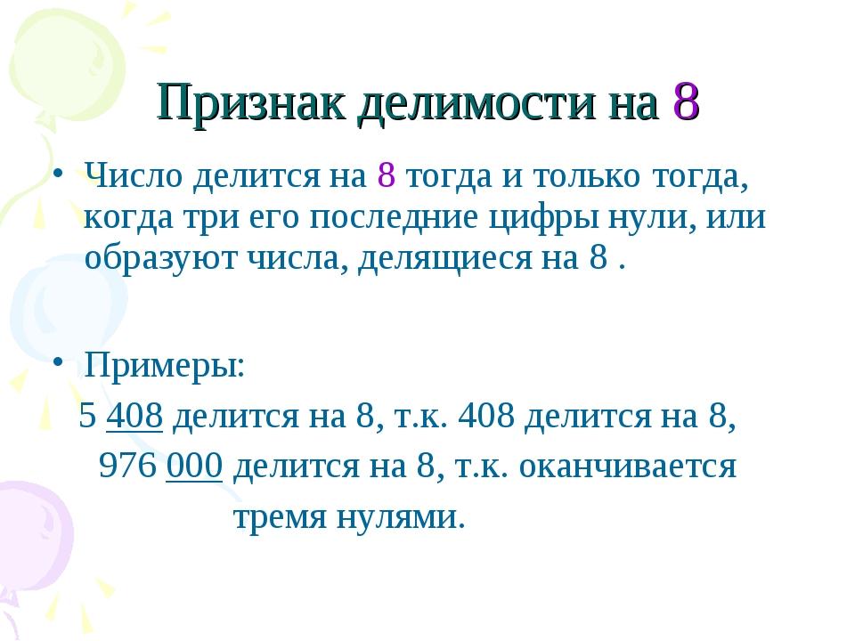 Признак делимости на 8 Число делится на 8 тогда и только тогда, когда три его...