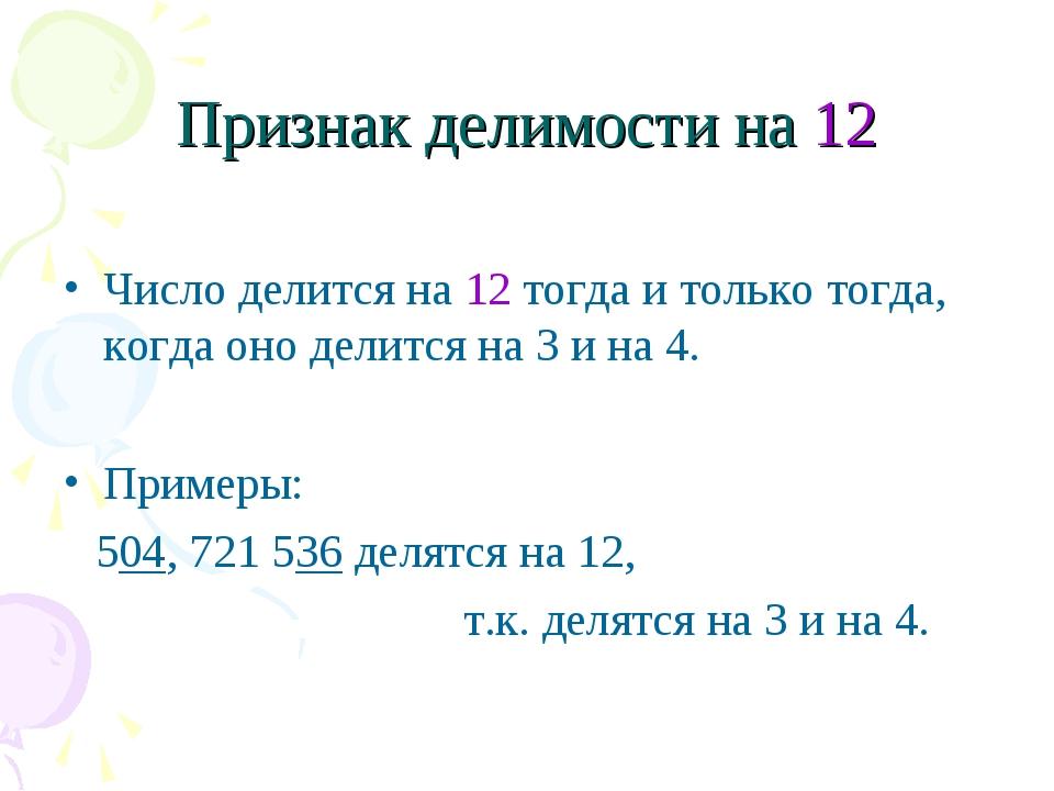 Признак делимости на 12 Число делится на 12 тогда и только тогда, когда оно д...