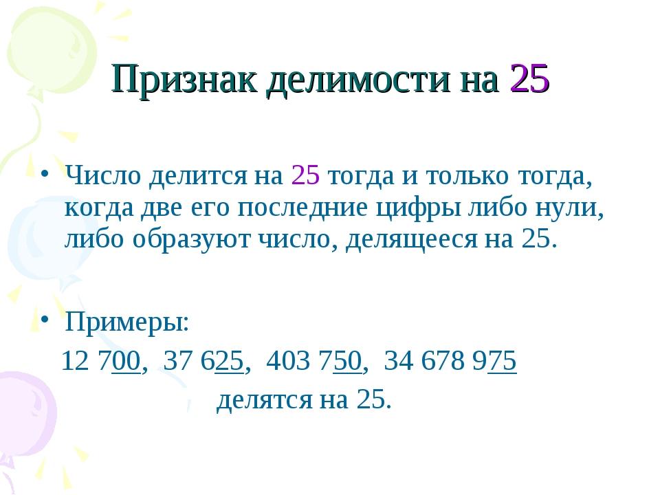 Признак делимости на 25 Число делится на 25 тогда и только тогда, когда две е...