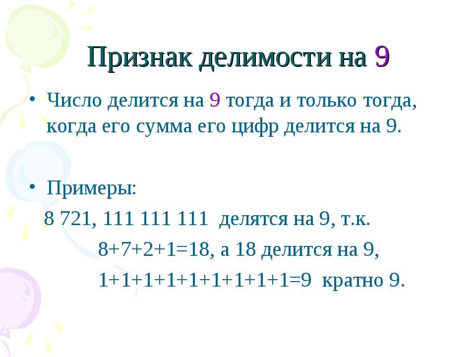 Признак делимости на 9 Число делится на 9 тогда и только тогда, когда его сум...