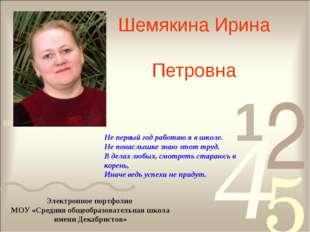 Шемякина Ирина Петровна Электронное портфолио МОУ «Средняя общеобразовательна
