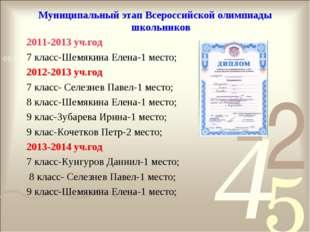 Муниципальный этап Всероссийской олимпиады школьников 2011-2013 уч.год 7 клас