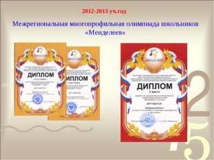 2012-2013 уч.год Межрегиональная многопрофильная олимпиада школьников «Мендел