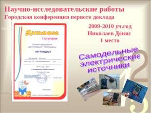 2009-2010 уч.год Николаев Денис 1 место Научно-исследовательские работы Город