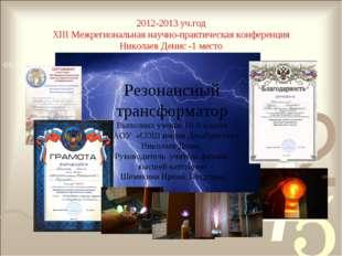 2012-2013 уч.год ХIII Межрегиональная научно-практическая конференция Никола