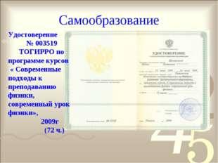 Самообразование Удостоверение № 003519 ТОГИРРО по программе курсов « Современ
