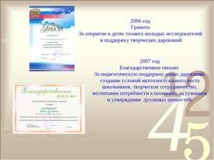 2006 год Грамота За открытие в детях таланта молодых исследователей и поддерж