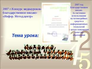 Тема урока: 2007 г.Конкурс медиауроков- благодарственное письмо- «Инфор. Мето