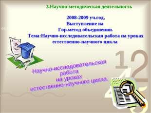 2008-2009 уч.год, Выступление на Гор.метод объединении. Тема:Научно-исследова