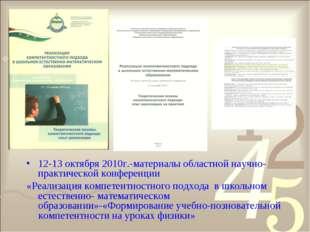 12-13 октября 2010г.-материалы областной научно-практической конференции «Реа