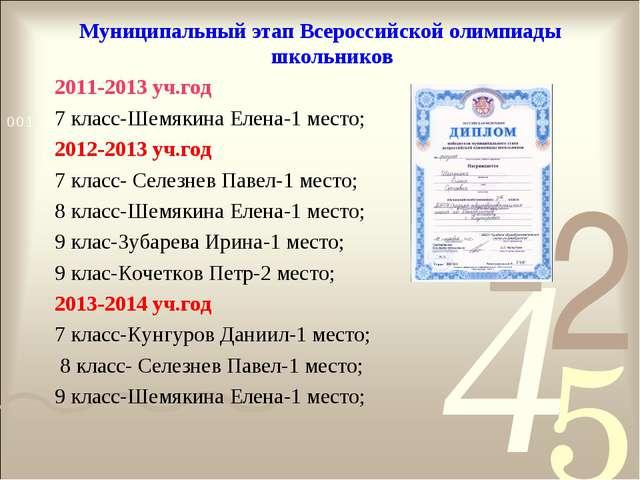 Муниципальный этап Всероссийской олимпиады школьников 2011-2013 уч.год 7 клас...