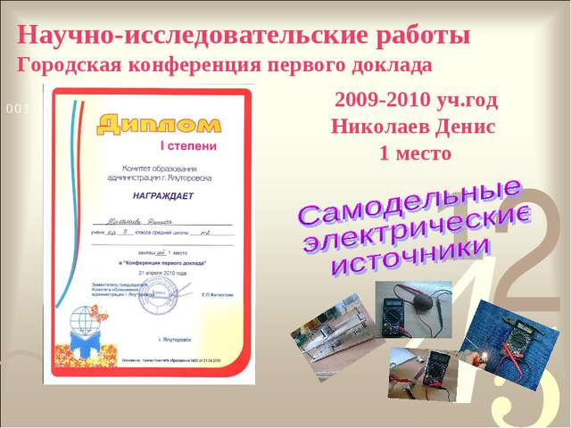 2009-2010 уч.год Николаев Денис 1 место Научно-исследовательские работы Город...