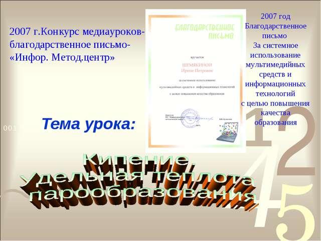 Тема урока: 2007 г.Конкурс медиауроков- благодарственное письмо- «Инфор. Мето...