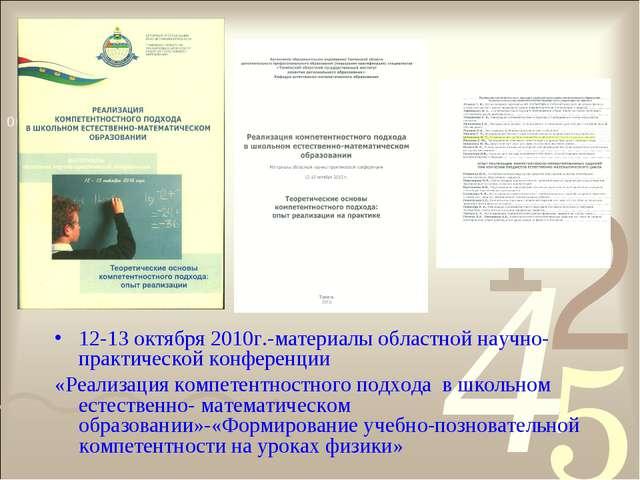 12-13 октября 2010г.-материалы областной научно-практической конференции «Реа...