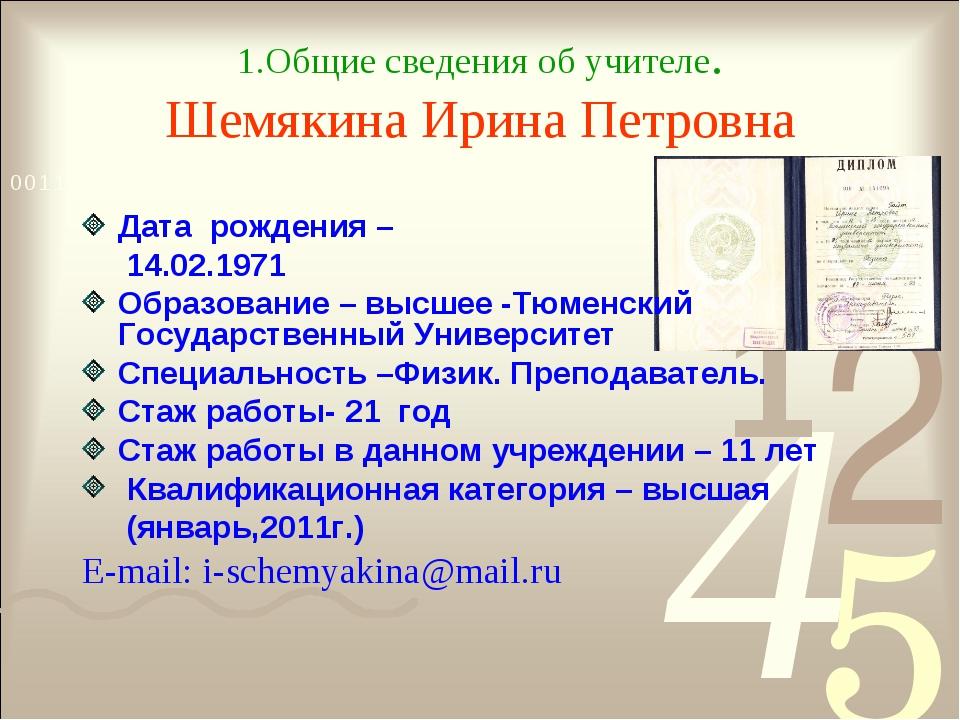 1.Общие сведения об учителе. Шемякина Ирина Петровна Дата рождения – 14.02.19...