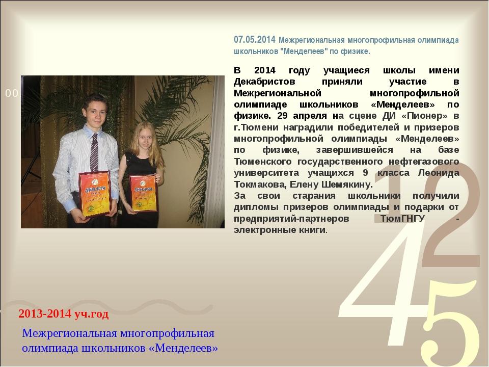2013-2014 уч.год Межрегиональная многопрофильная олимпиада школьников «Мендел...