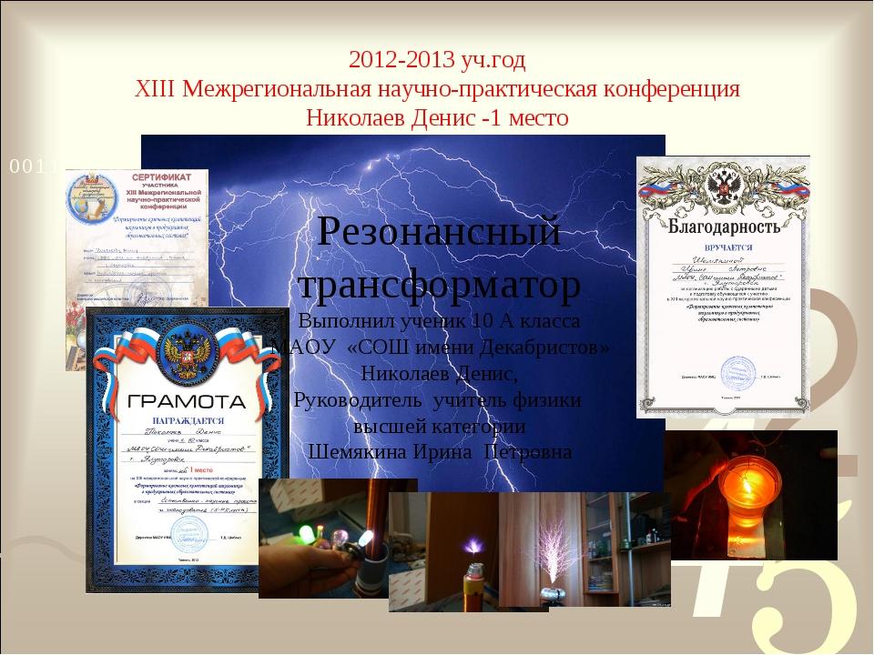 2012-2013 уч.год ХIII Межрегиональная научно-практическая конференция Никола...