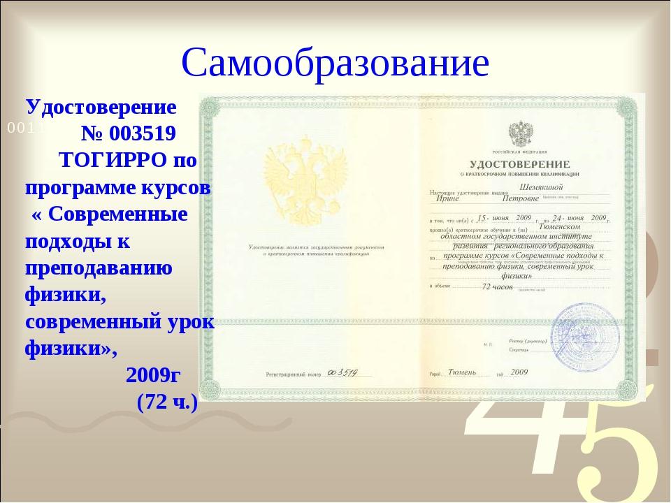 Самообразование Удостоверение № 003519 ТОГИРРО по программе курсов « Современ...