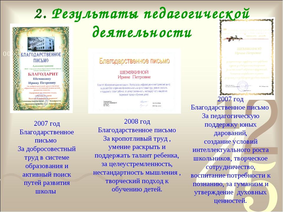 2. Результаты педагогической деятельности 2007 год Благодарственное письмо За...