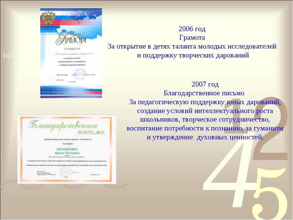 2006 год Грамота За открытие в детях таланта молодых исследователей и поддерж...