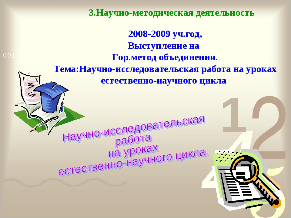 2008-2009 уч.год, Выступление на Гор.метод объединении. Тема:Научно-исследова...