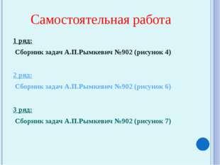Самостоятельная работа 1 ряд: Сборник задач А.П.Рымкевич №902 (рисунок 4) 2 р