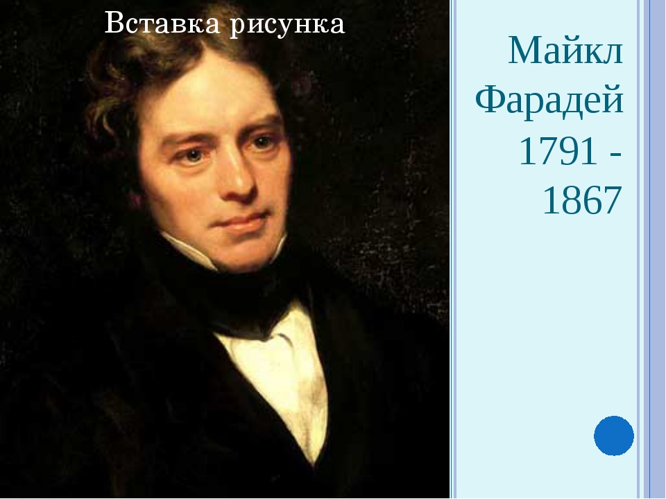 Майкл Фарадей 1791 - 1867