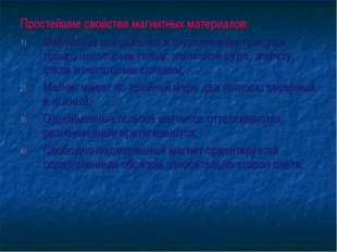 Простейшие свойства магнитных материалов: Магнитное притяжение и отталкивание