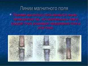 Линии магнитного поля Линиями магнитного поля являются линии , проведенные та