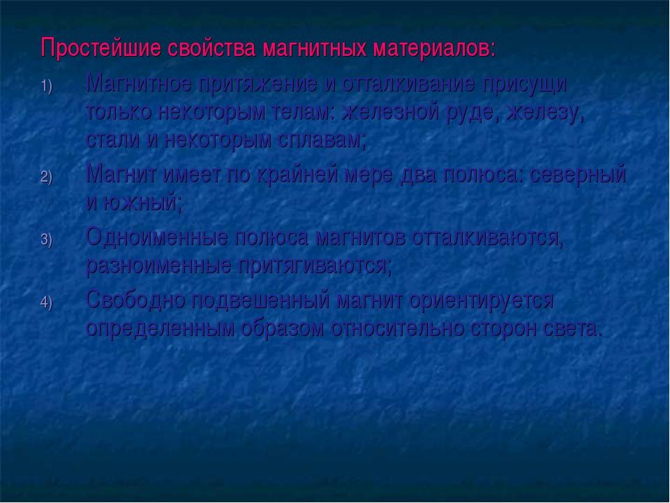 Простейшие свойства магнитных материалов: Магнитное притяжение и отталкивание...