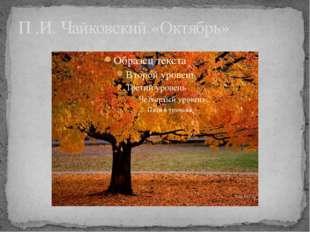 П .И. Чайковский «Октябрь»