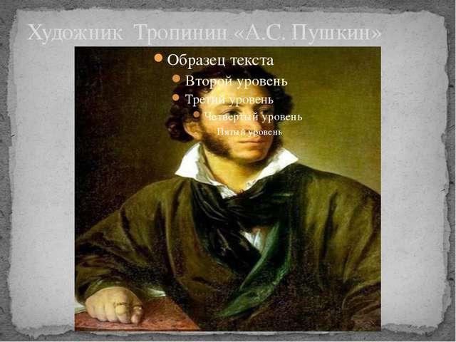 Художник Тропинин «А.С. Пушкин»