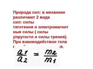 Природа сил:в механике различают 2 вида сил:силы тяготенияиэлектромагнитн