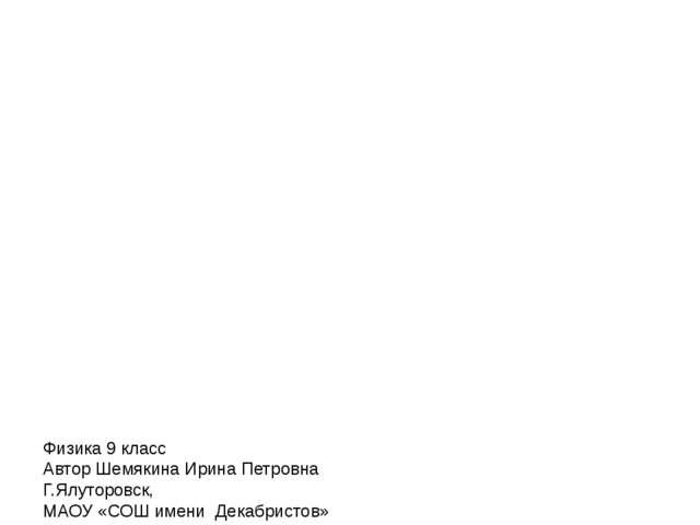 Третий закон Ньютона Физика 9 класс Автор Шемякина Ирина Петровна Г.Ялуторовс...