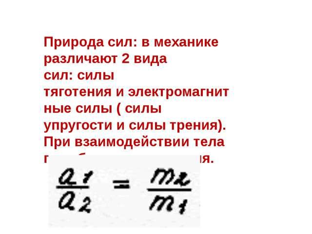 Природа сил:в механике различают 2 вида сил:силы тяготенияиэлектромагнитн...