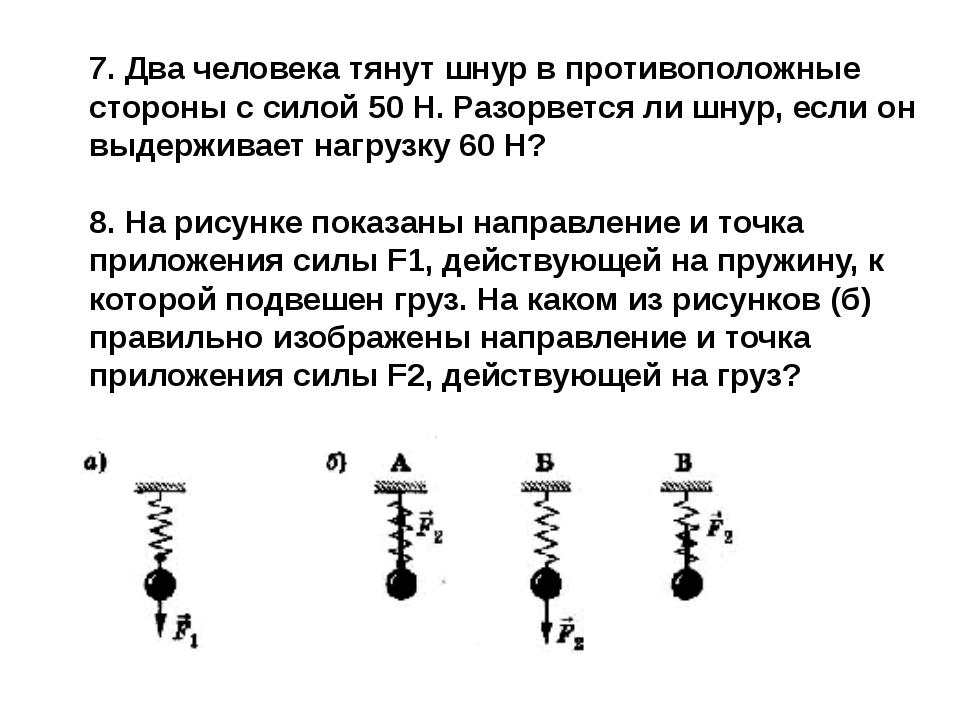 7. Два человека тянут шнур в противоположные стороны с силой 50 Н. Разорвется...