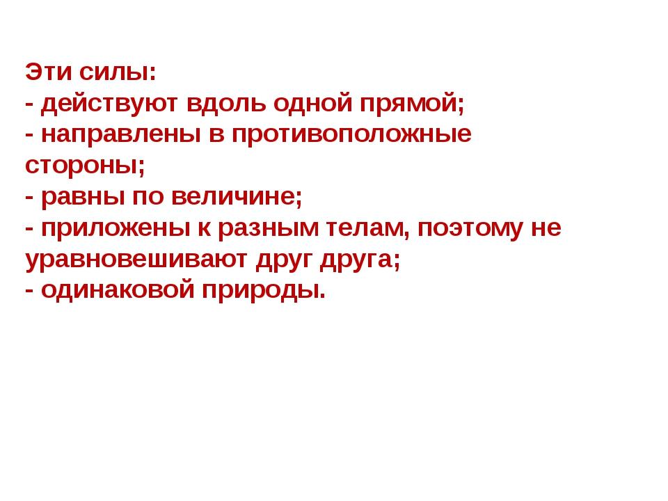 Этисилы: - действуют вдоль одной прямой; - направлены в противоположные сто...