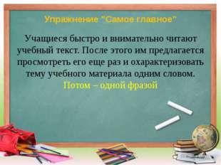 """Упражнение """"Самое главное"""" Учащиеся быстро и внимательно читают учебный текст"""