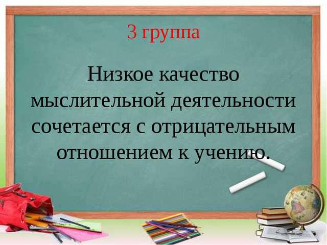 3 группа Низкое качество мыслительной деятельности сочетается с отрицательным...