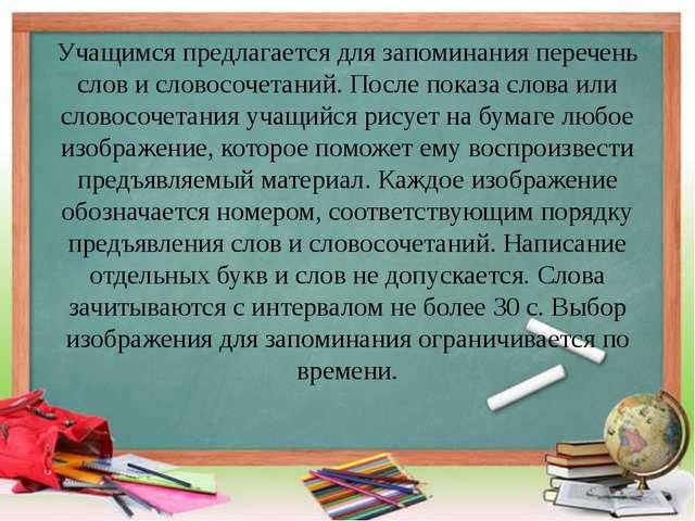 Учащимся предлагается для запоминания перечень слов и словосочетаний. После п...